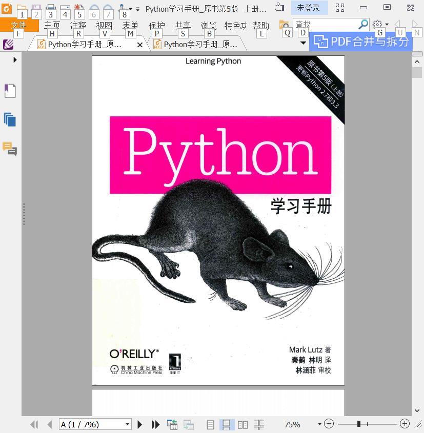 《python学习手册》 第5版上下册pdf电子书百度网盘免费下载